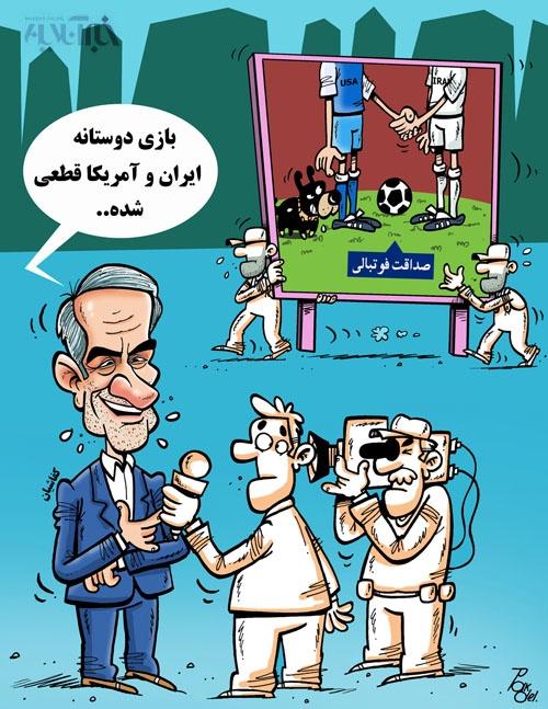 کاریکاتور کفاشیان و فوتبال بین ایران و آمریکا