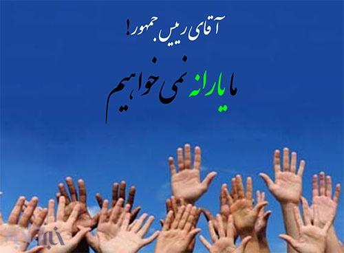 از پویش نجات طبیعت ایران حمایت کنیم ...