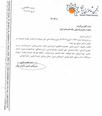 نامه انجمن شاعران