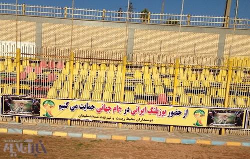 ورزشگاه فوتبال مسجد سلیمان در روز شنبه هفتم دی ماه 1392 به استقبال یوزپلنگ آسیایی در ایران رفته است!