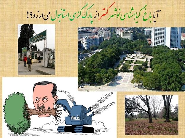 باغ نوشهر