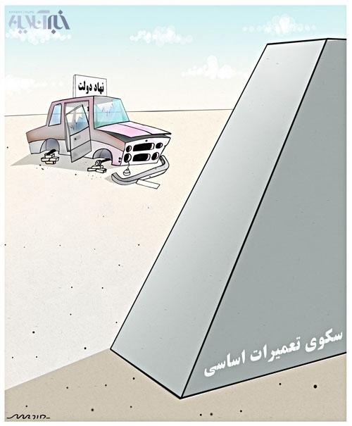 دولت در دست تعمیر