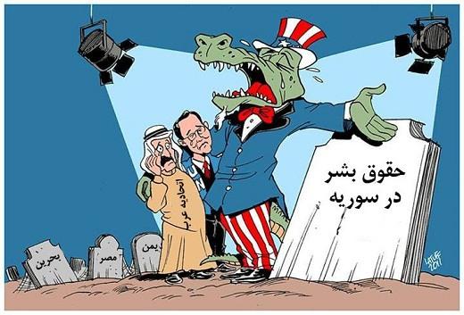 کاریکاتور اشک تمساح برای سوریه