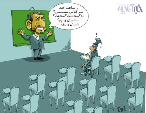 دانشگاه احمدی نژاد