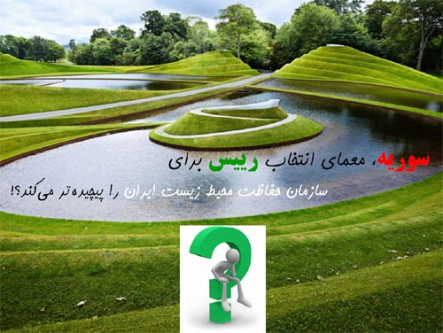 سوریه و آخرین بدشانسی برای محیط زیست ایران!