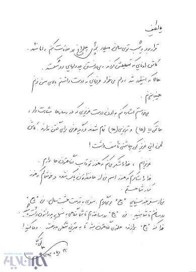 دستنوشته ابراهیم حاتمیکیا