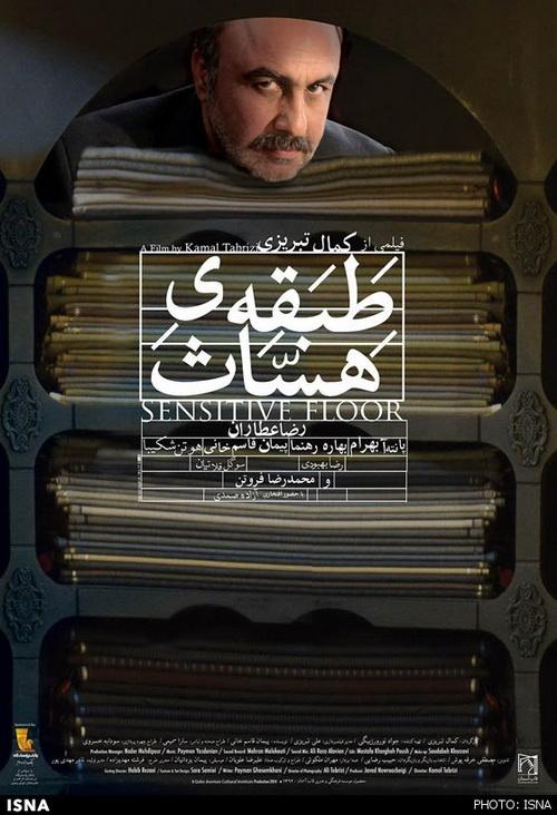 پوستر فیلم «طبقه حساس» با بازی رضا عطاران