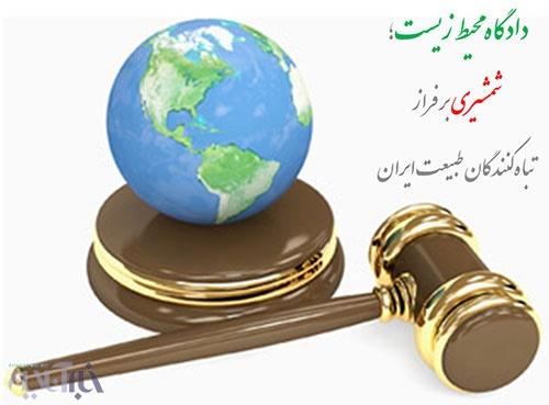 شمشیر دموکلس بر فراز تباه کنندگان طبیعت ایران