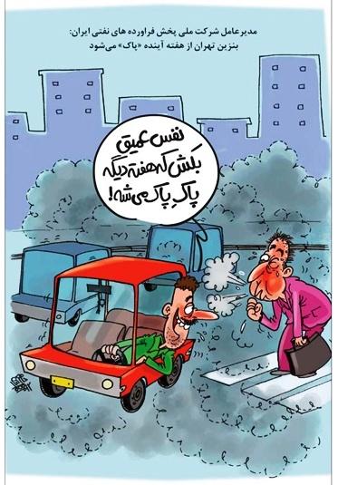 کاریکاتور/ بنزین پاک تهران!