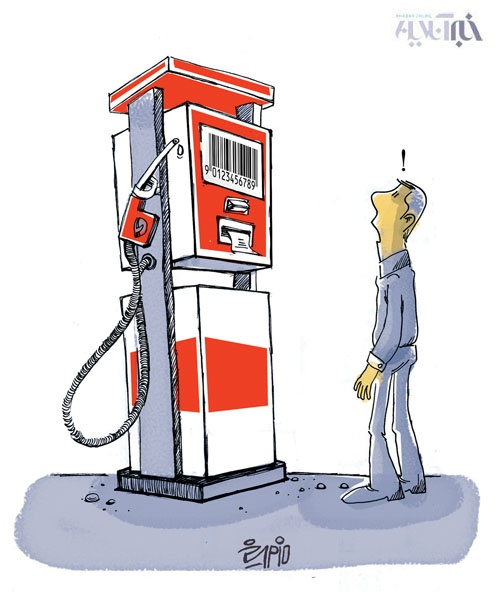 کاریکاتور/ گران شدن بنزین!