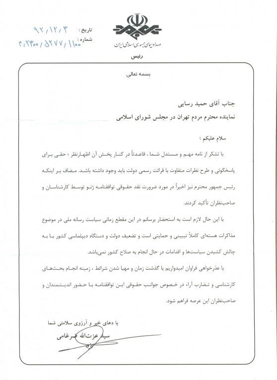 نامه ضرغامی به نمایندگان