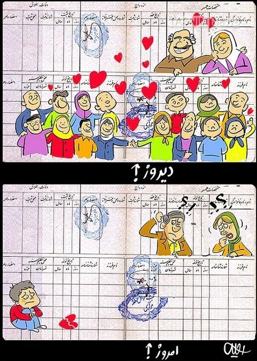 کاریکاتور/ تک فرزندی و چند فرزندی!