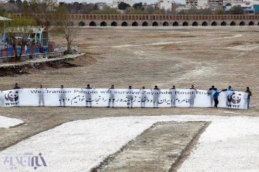 ابتکار جالب اصفهانیها در حمایت از ساعت زمین در بستر خشک زاینده رود