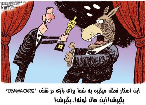 جایزه اسکار به خر اوباما