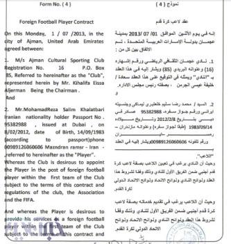قرارداد محمدرضا خلعتبری با باشگاه عجمان