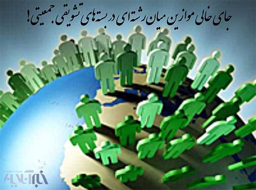 جمعیت و محیط زیست! آیا به تعادل در ایران میرسند؟