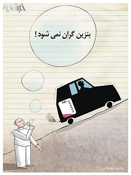 بنزین گران