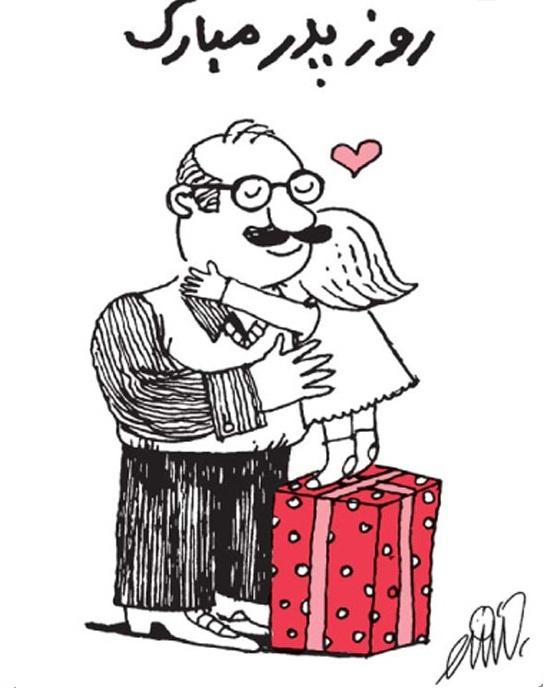 کاریکاتور روز پدر و مرد