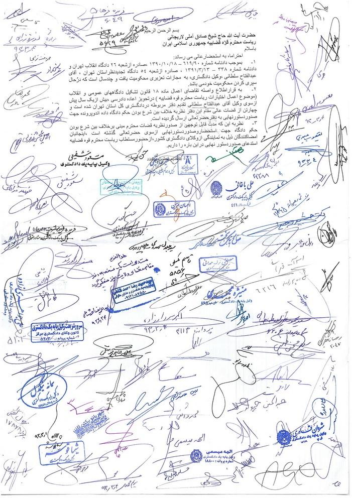 درخواست صدوکیل دادگستری خطاب به رییس قوه قضاییه برای اعاده دادرسی عبدالفتاح سلطانی مصطفی ترک همدانی