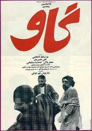 فیلم سینمایی گاو