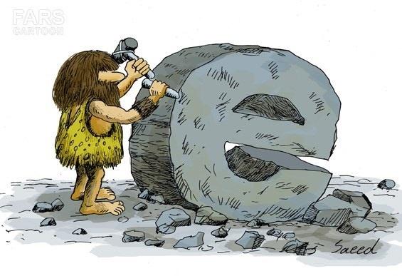 کاریکاتور/ اینترنت پرسرعت!