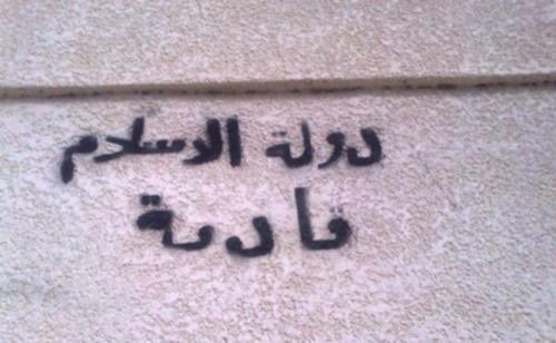 داعش امارت اسلامی عراق و شام ,لبنان