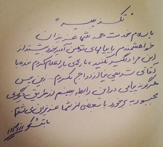 تکذیب ازدواج رز رضوی با محمدرضا شریفی نیا