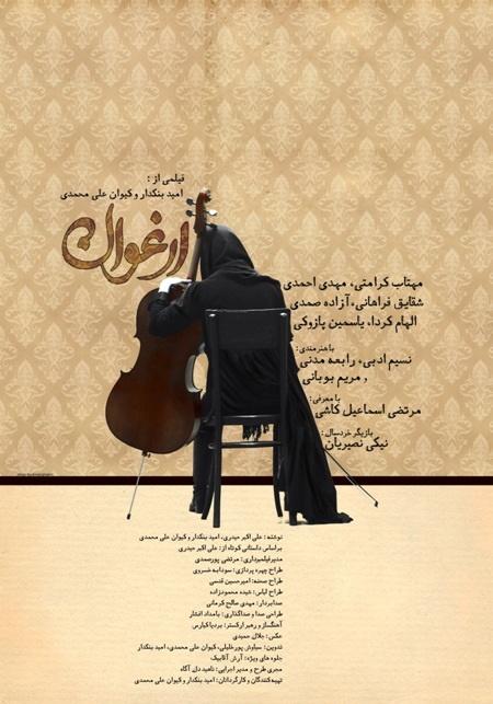 15 1 17 74224Arghavan%20poster%20final - رونمایی از پوستر فیلمی با بازی مهتاب کرامتی /«ارغوان»؛ عاشقانهای در ستایش موسیقی
