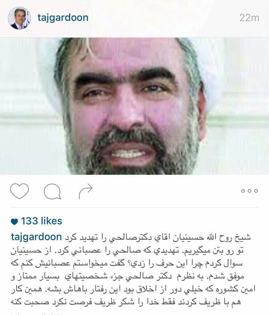 توافق هسته ای ایران و پنج بعلاوه یک برجام ,مجلس نهم,روح الله حسینیان,علیاکبر صالحی