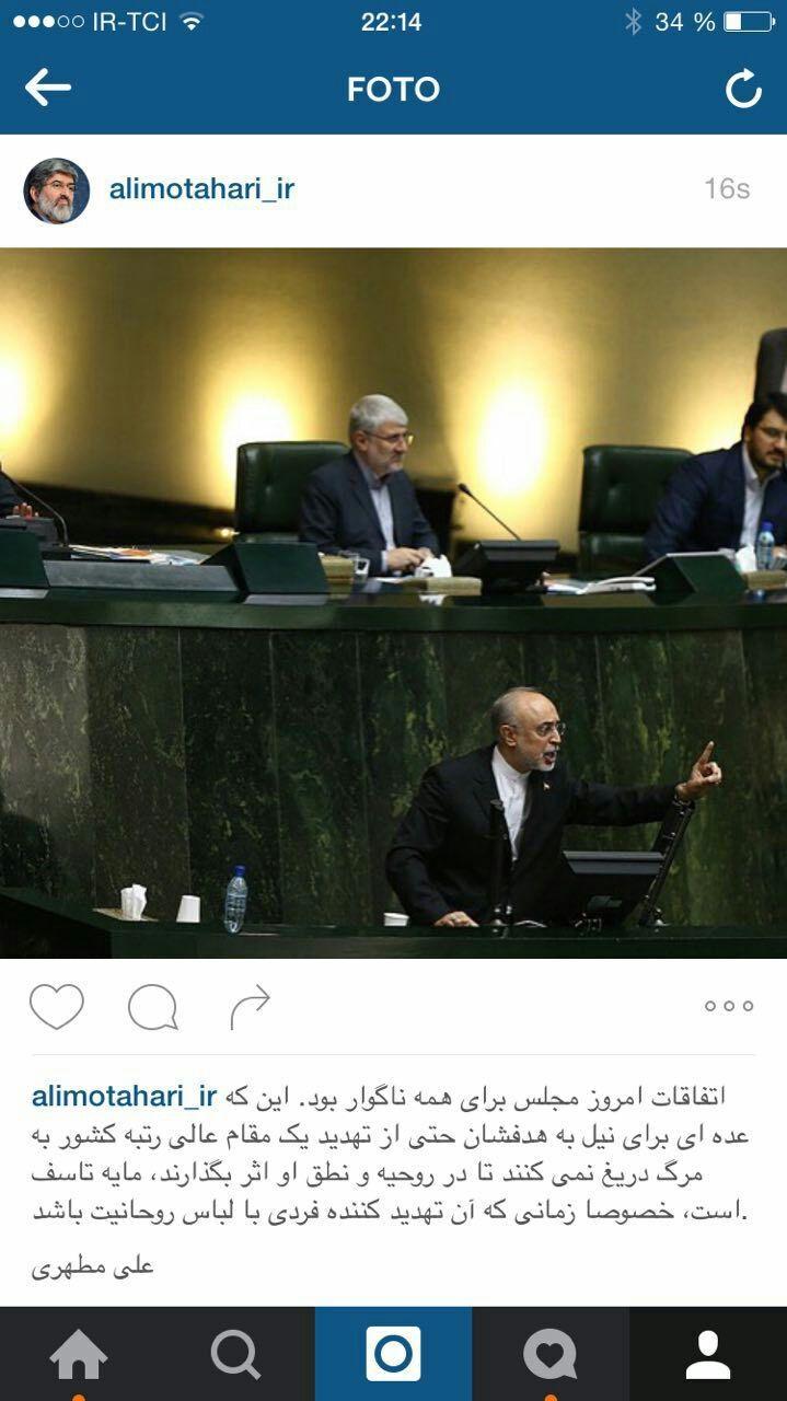 توافق هسته ای ایران و پنج بعلاوه یک برجام ,مجلس نهم,روح الله حسینیان,علیاکبر صالحی,علی مطهری
