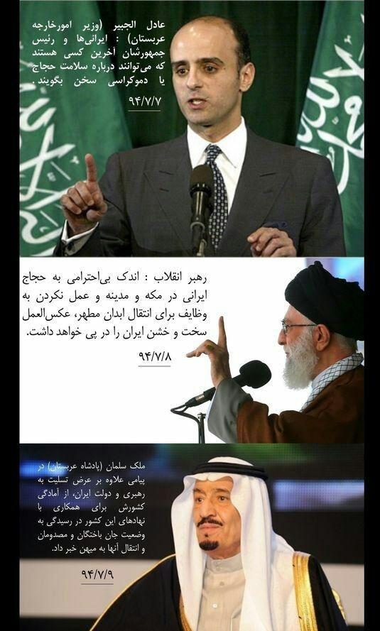 ایران و عربستان,دنیای مجازی,آیتالله خامنهای رهبر معظم انقلاب