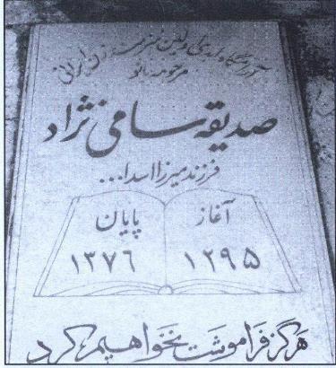 سنگ قبر صدیقه سامینژاد