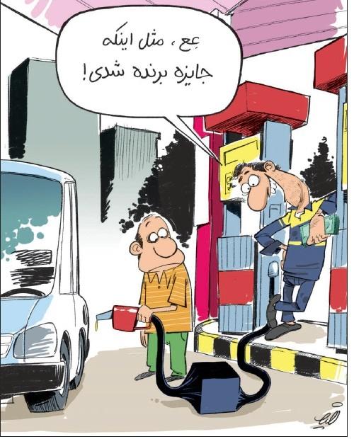 15 10 7 1927245 کاریکاتور جایزه بنزین کارتی