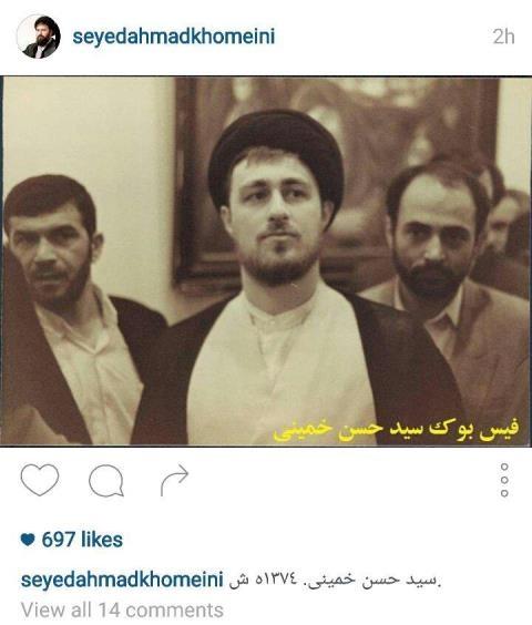 سید احمد خمینی,سید حسن خمینی