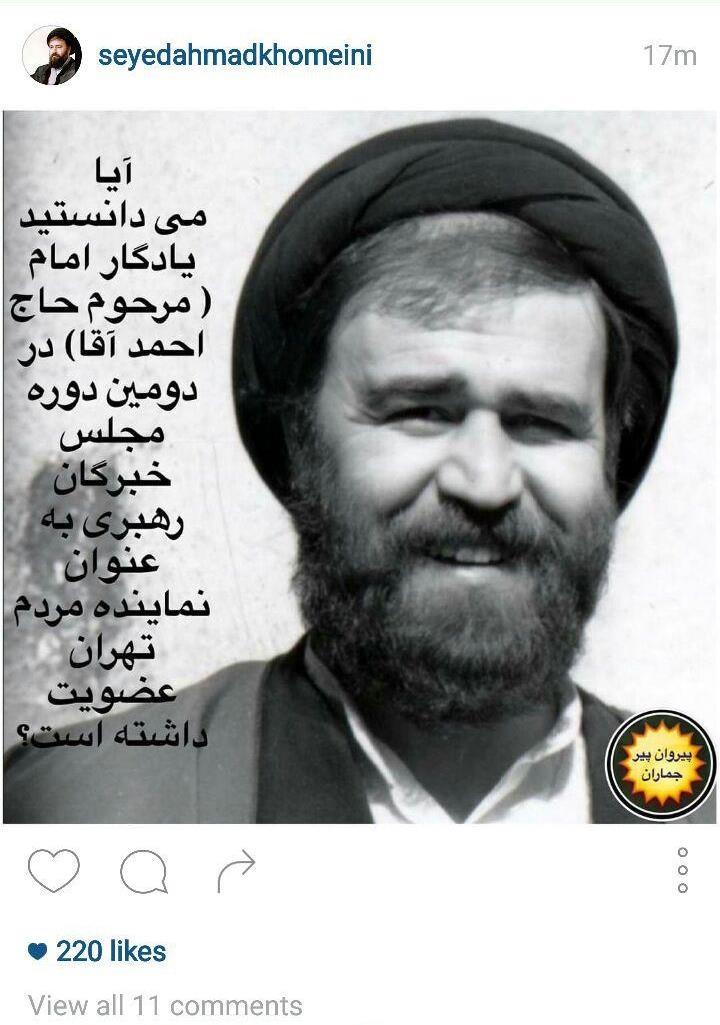 سید احمد خمینی,سید حسن خمینی,مجلس خبرگان