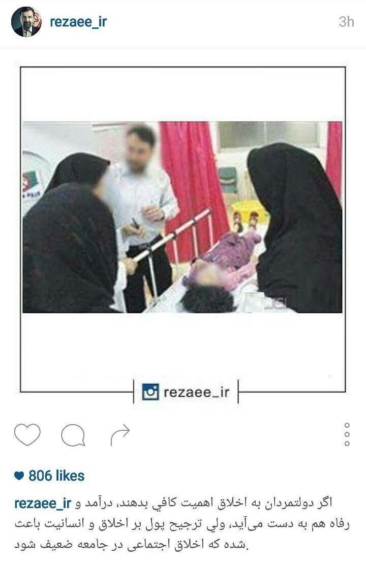 محسن رضایی,اخلاق پزشکی