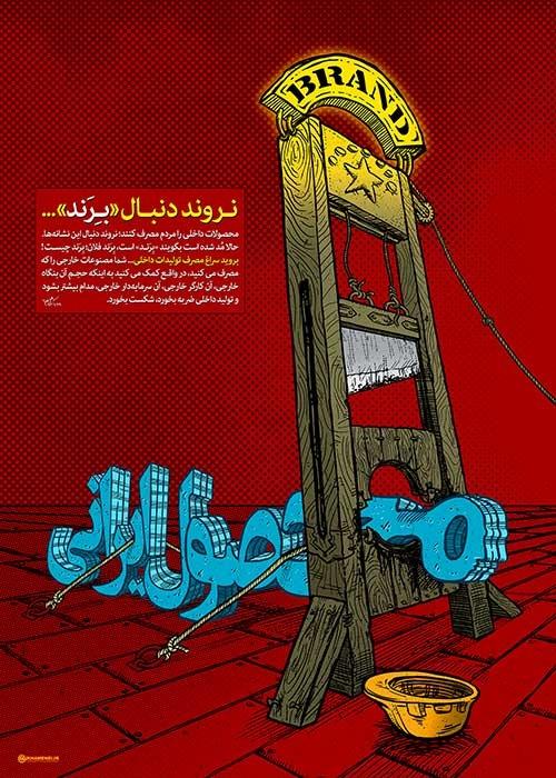 مد,تولید,سال تولید ملی، حمایت از کار و سرمایه ایرانی