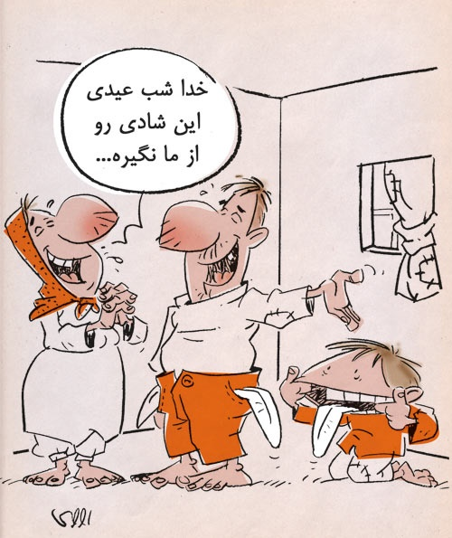 کاریکاتور/ شادی شب عید!