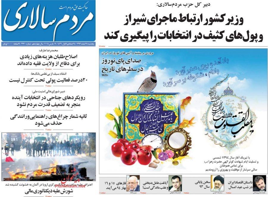 مطبوعات, روزنامه های صبح ایران
