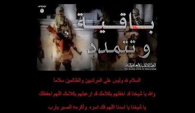 داعش,عربستان