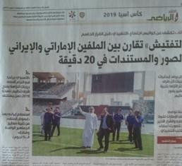 میزبانی ایران و امارات