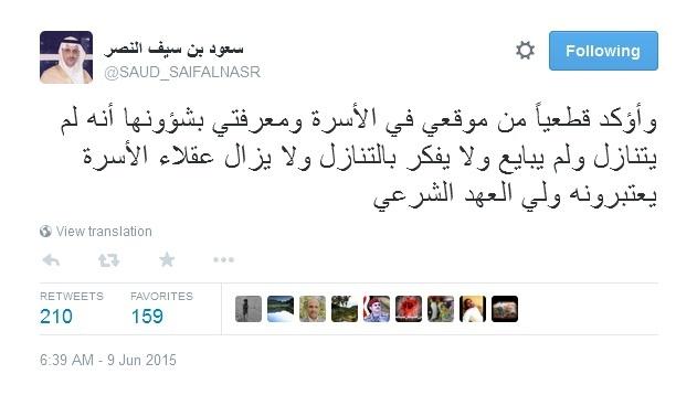 سلمان بن عبدالعزیز آل سعود,عربستان