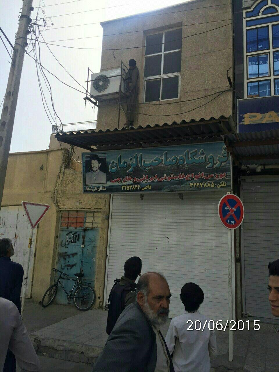 حوادث واقعی حوادث زاهدان برق گرفتگی اخبار زاهدان اخبار حوادث