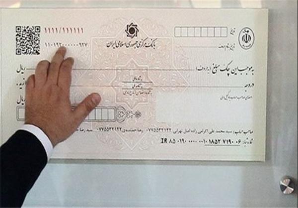 چک جدید بانکی را ببینید
