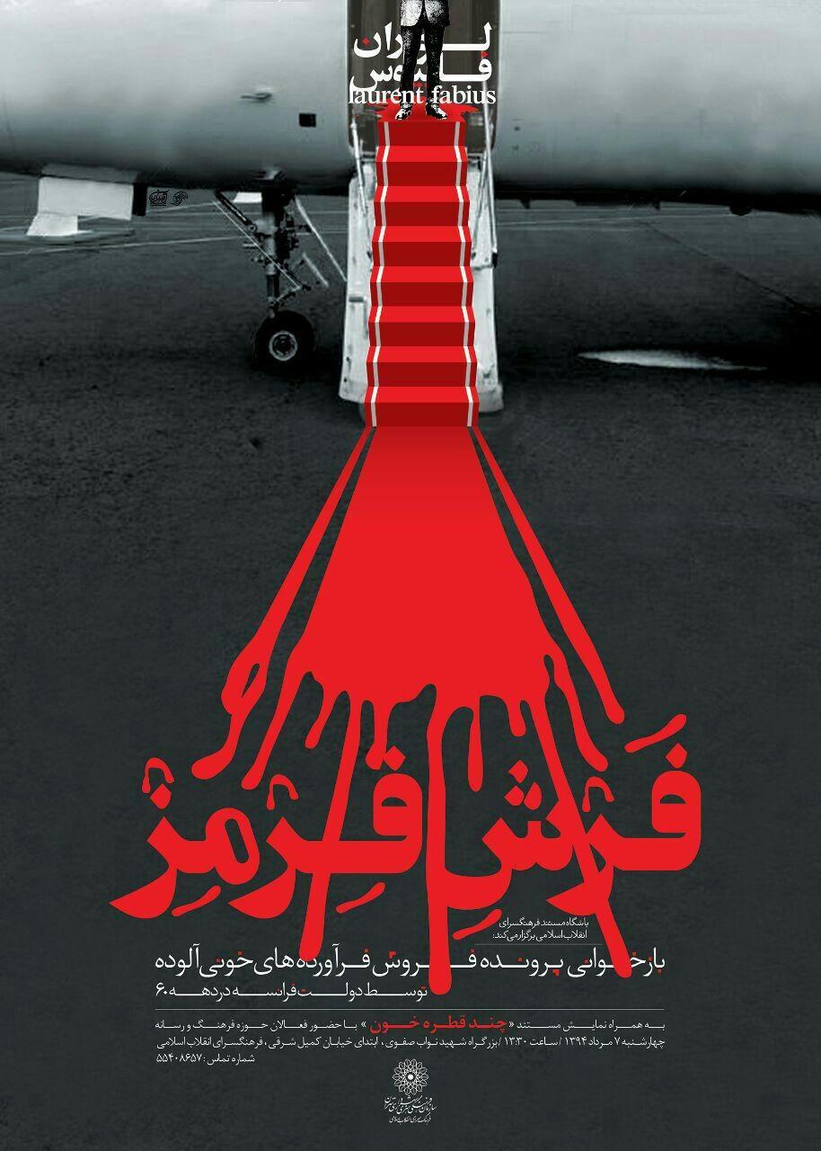 مذاکرات هسته ای ایران با 5 بعلاوه 1,محمدجواد ظریف,محمد باقر قالیباف