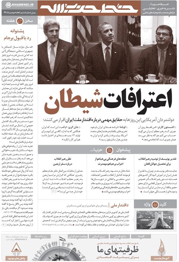 حزب الله,آیتالله خامنهای رهبر معظم انقلاب