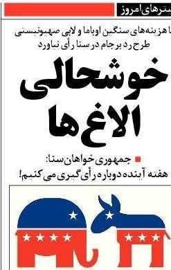 ایران و آمریکا,سنا,توافق هسته ای ایران و پنج بعلاوه یک برجام