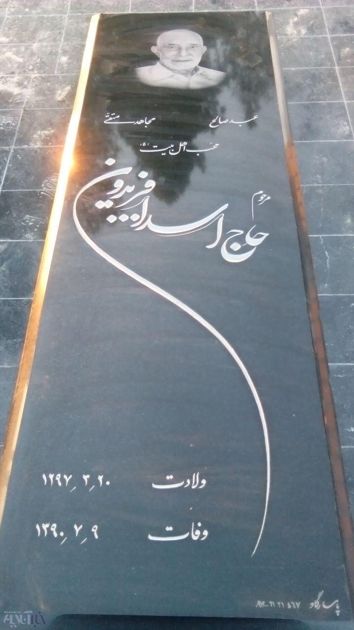 حسین فریدون,حسن روحانی