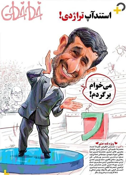احمدی نژاد برمی گردد