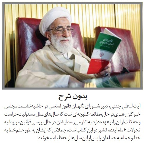 احمد جنتی,شورای نگهبان